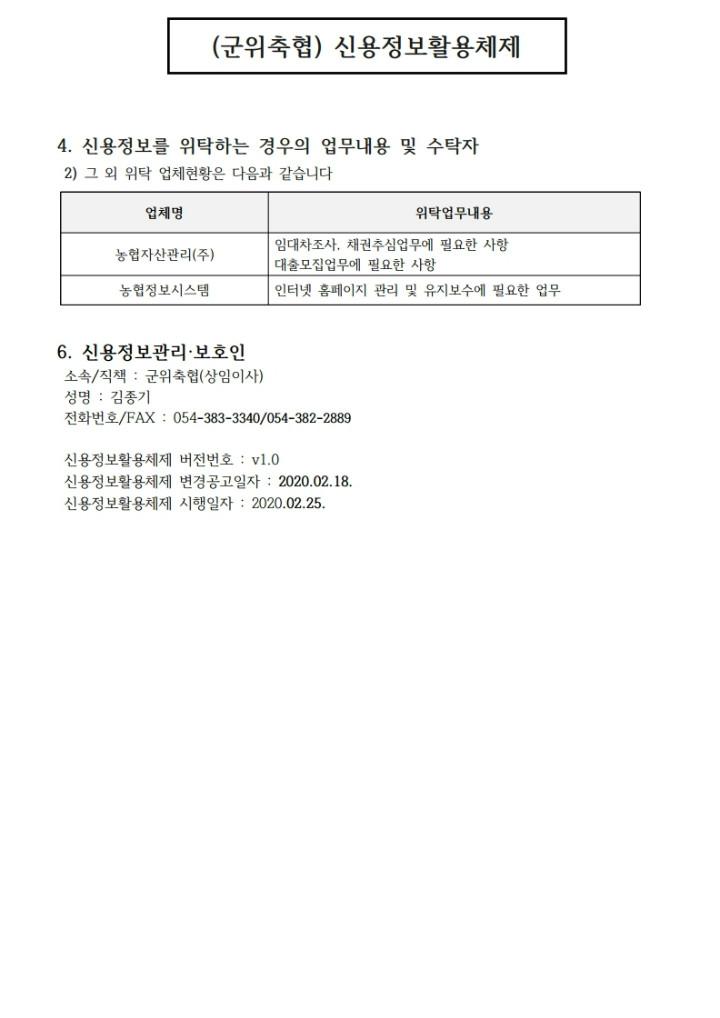 병합됨-복사.pdf_page_6.jpg